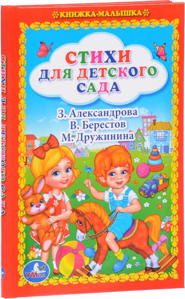Обложка книги Стихи для детского сада
