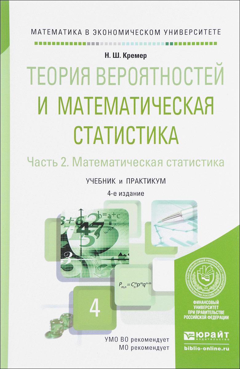 Теория вероятностей и математическая статистика. В 2 частях. Часть 2. Математическая статистика. Учебник и практикум