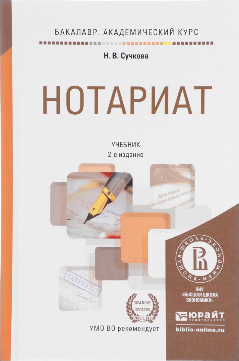Нотариат. Учебник для академического бакалавриата
