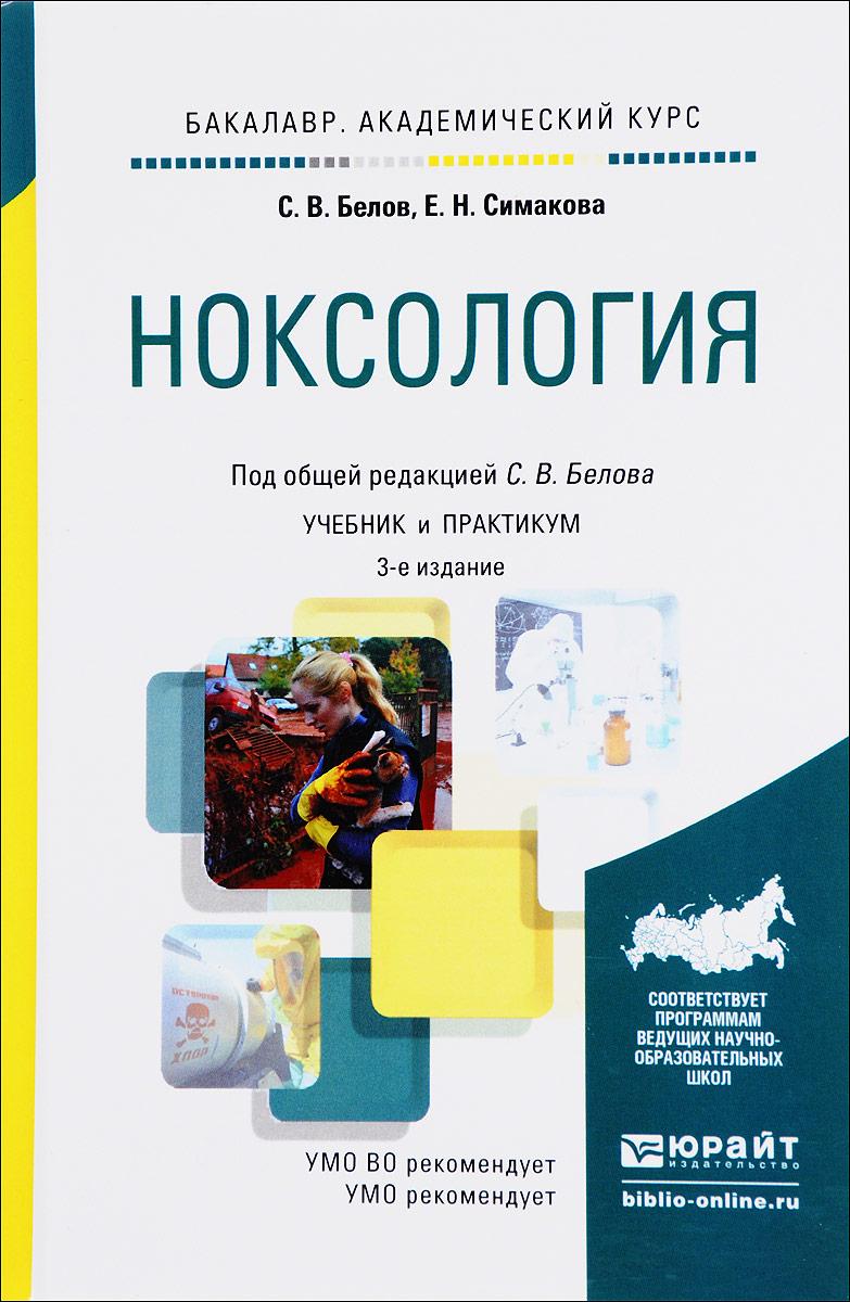 Ноксология. Учебник и практикум