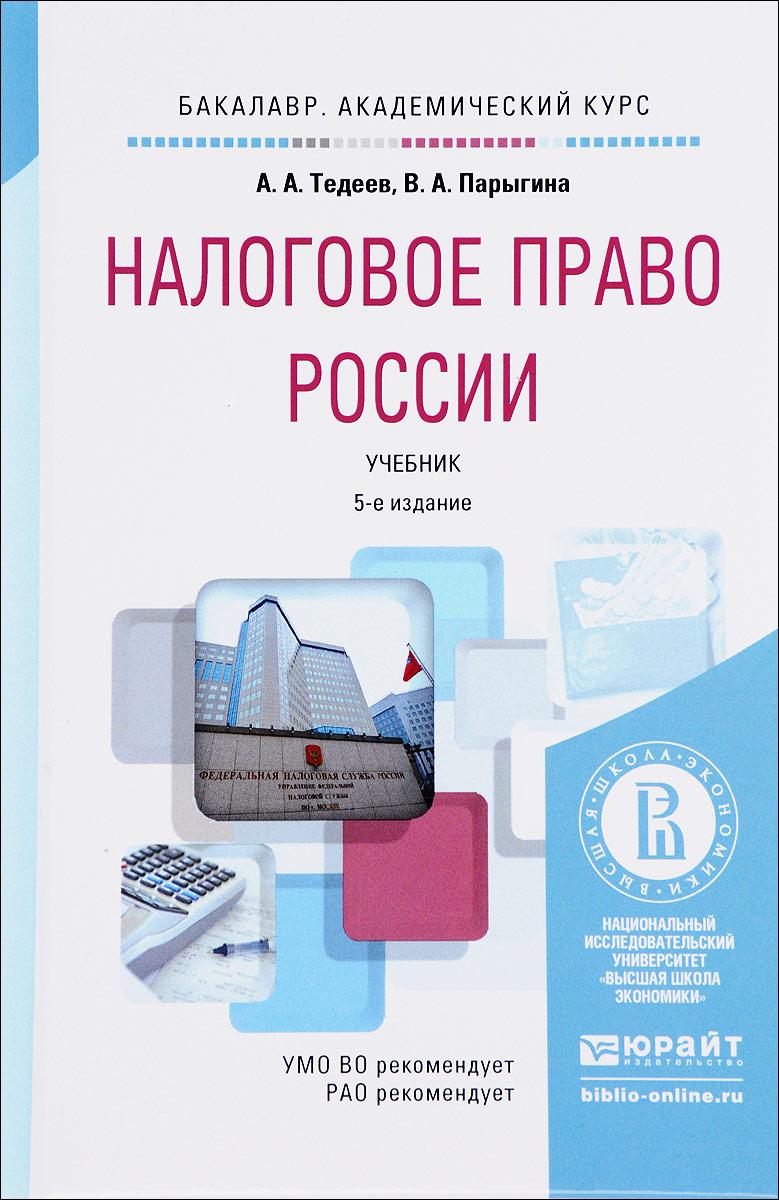 Налоговое право России. Учебник для академического бакалавриата