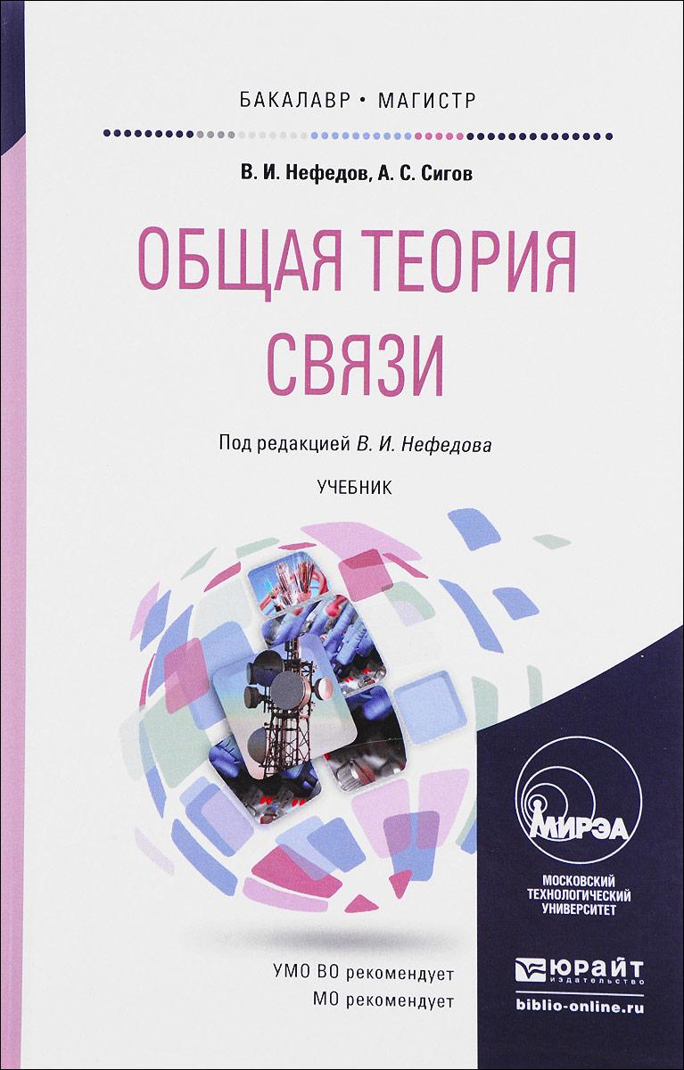 Общая теория связи. Учебник