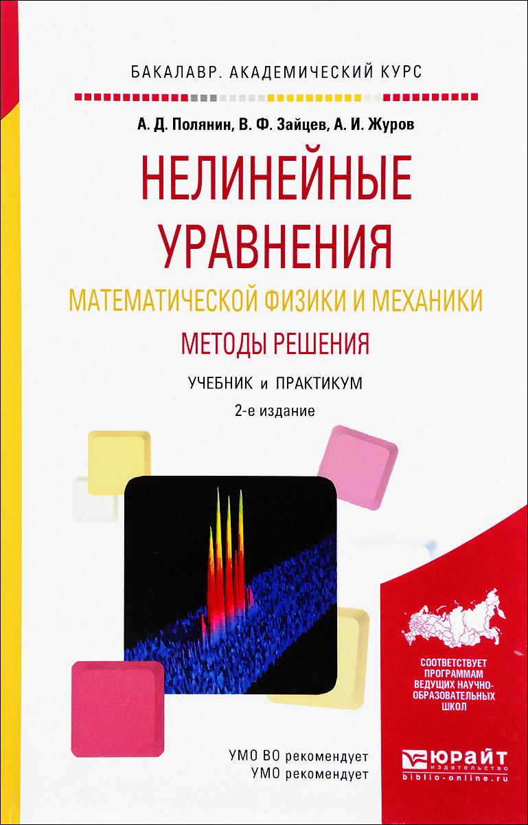 Нелинейные уравнения математической физики и механики. Методы решения. Учебник и практикум