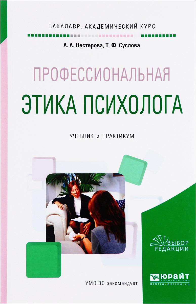 Профессиональная этика психолога. Учебник и практикум
