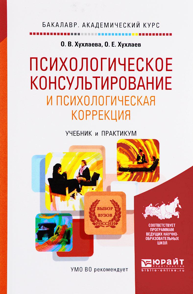 Психологическое консультирование и психологическая коррекция. Учебник и практикум