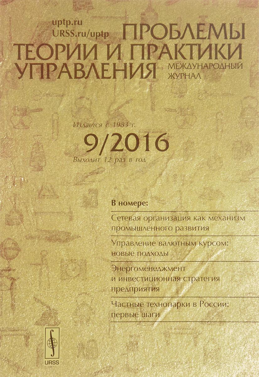 Проблемы теории и практики управления. №09/2016