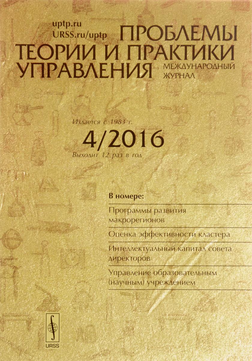 Проблемы теории и практики управления. №04/2016