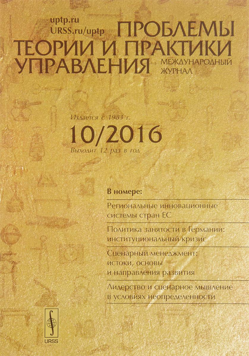 Проблемы теории и практики управления, №10, 2016