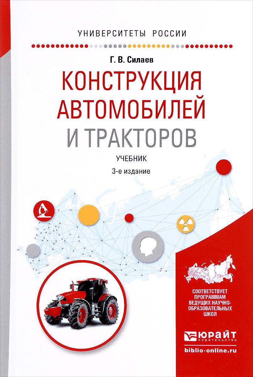 Конструкция автомобилей и тракторов. Учебник