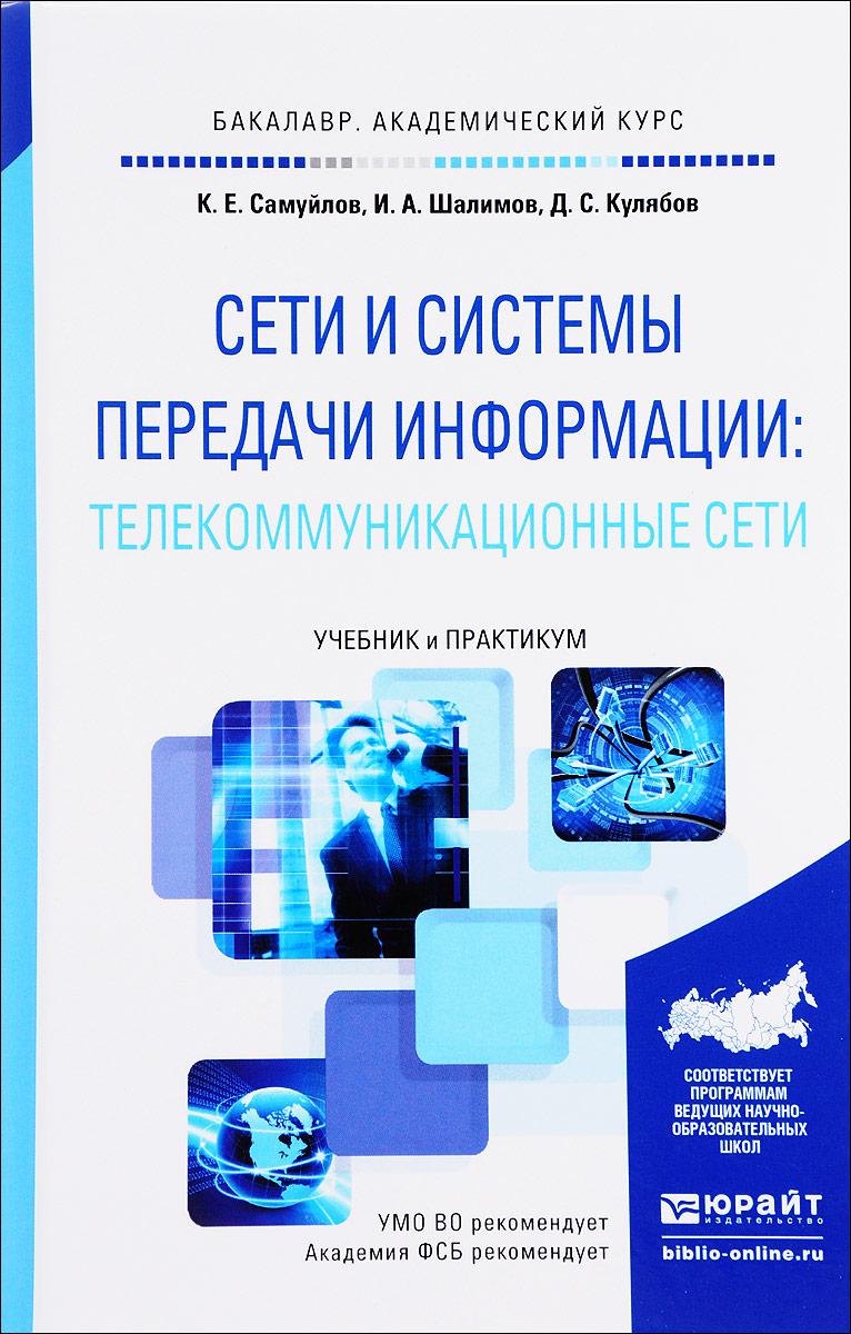 Сети и системы передачи информации. Телекоммуникационные сети. Учебник и практикум
