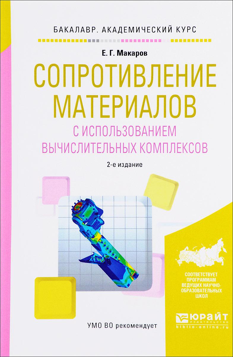 Сопротивление материалов с использованием вычислительных комплексов. Учебное пособие