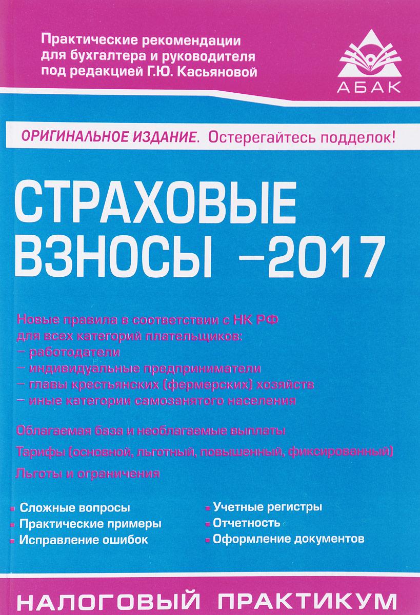 Страховые взносы - 2017