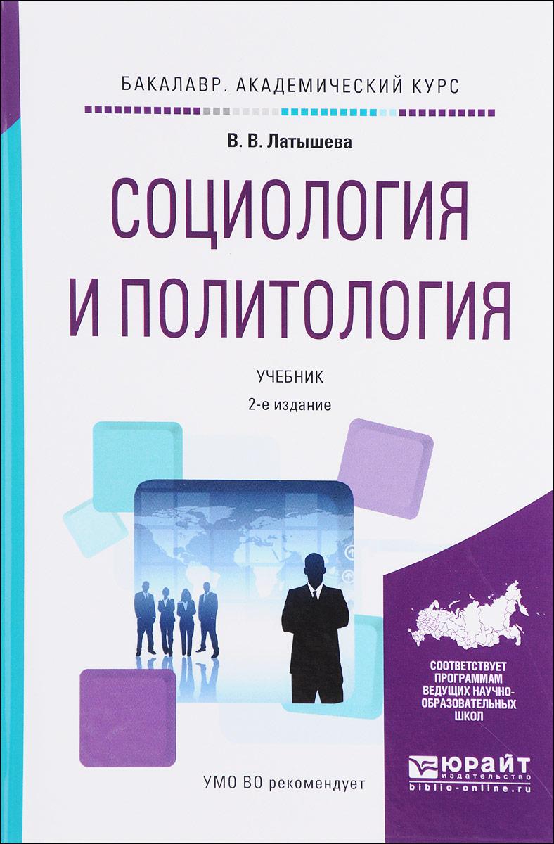 Социология и политология. Учебник