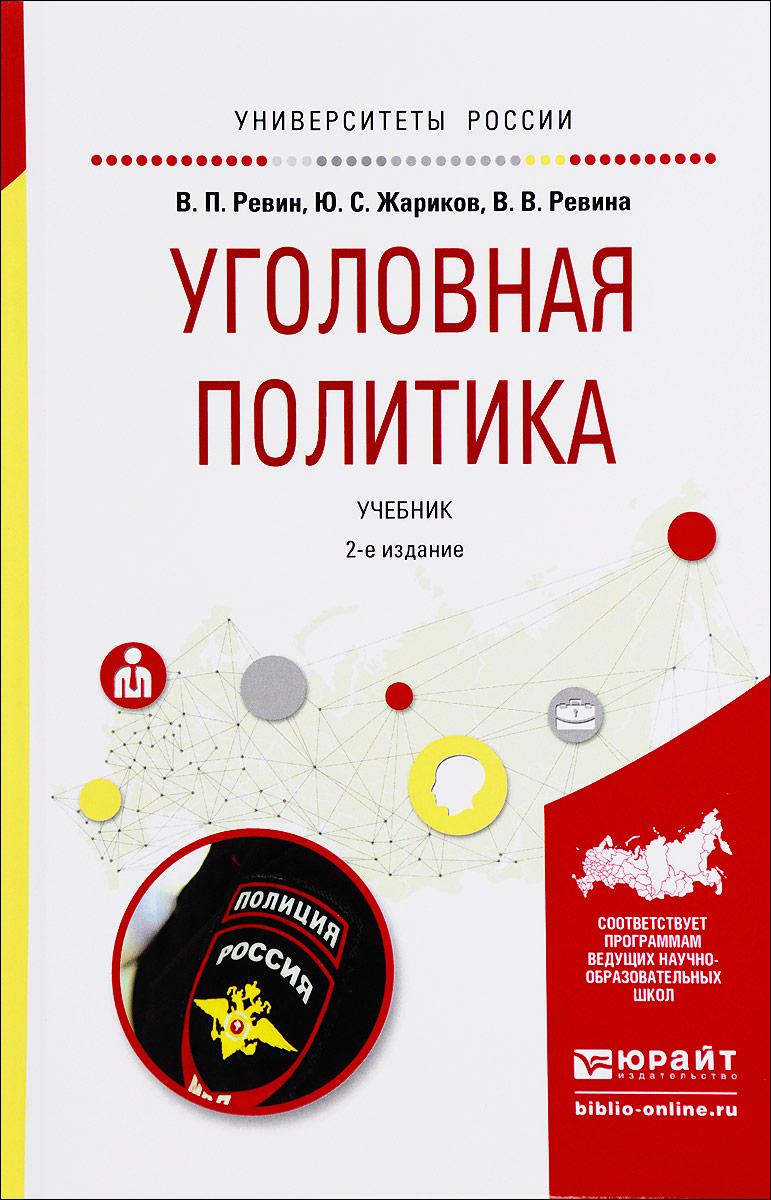 Уголовная политика. Учебник для бакалавриата и магистратуры
