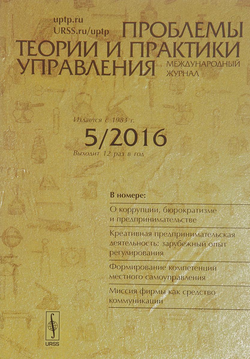 Проблемы теории и практики управления, №5, 2016
