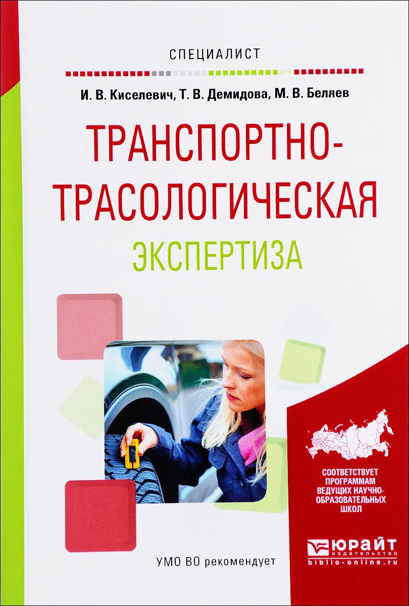 Транспортно-трасологическая экспертиза. Учебное пособие