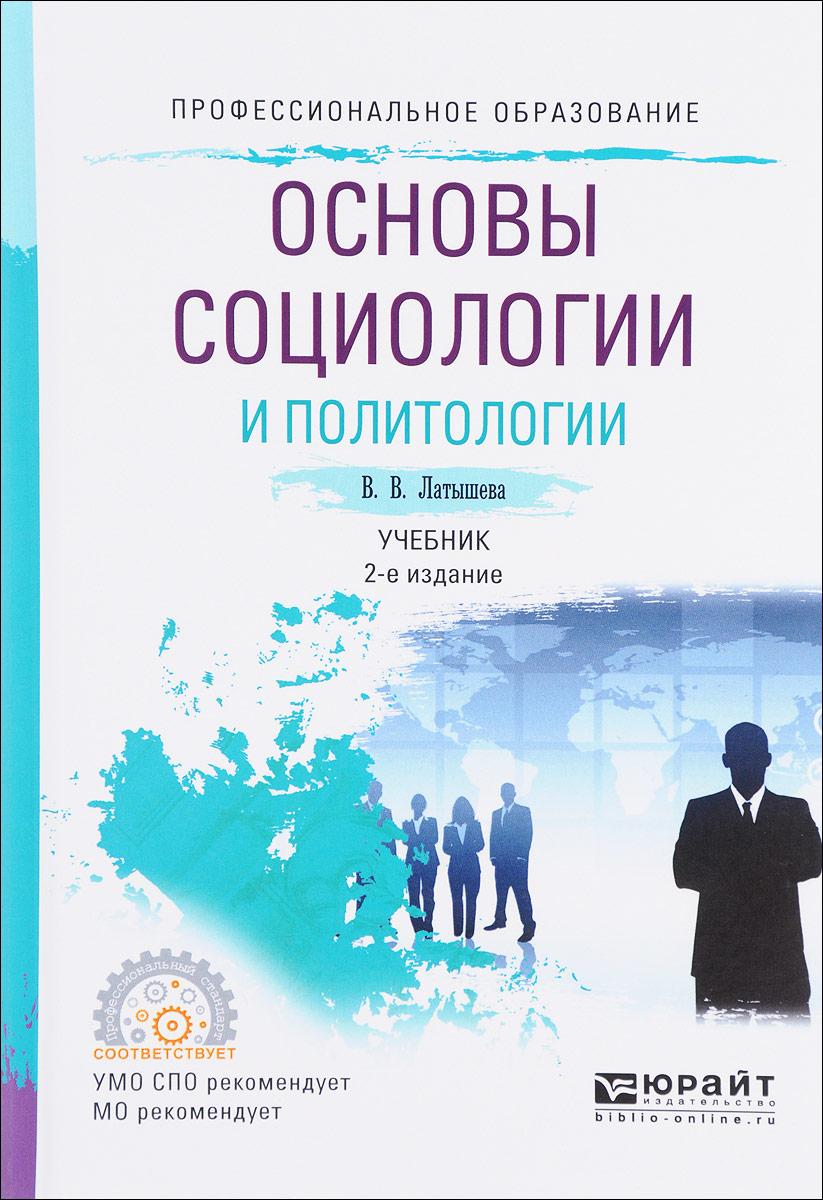 Основы социологии и политологии. Учебник