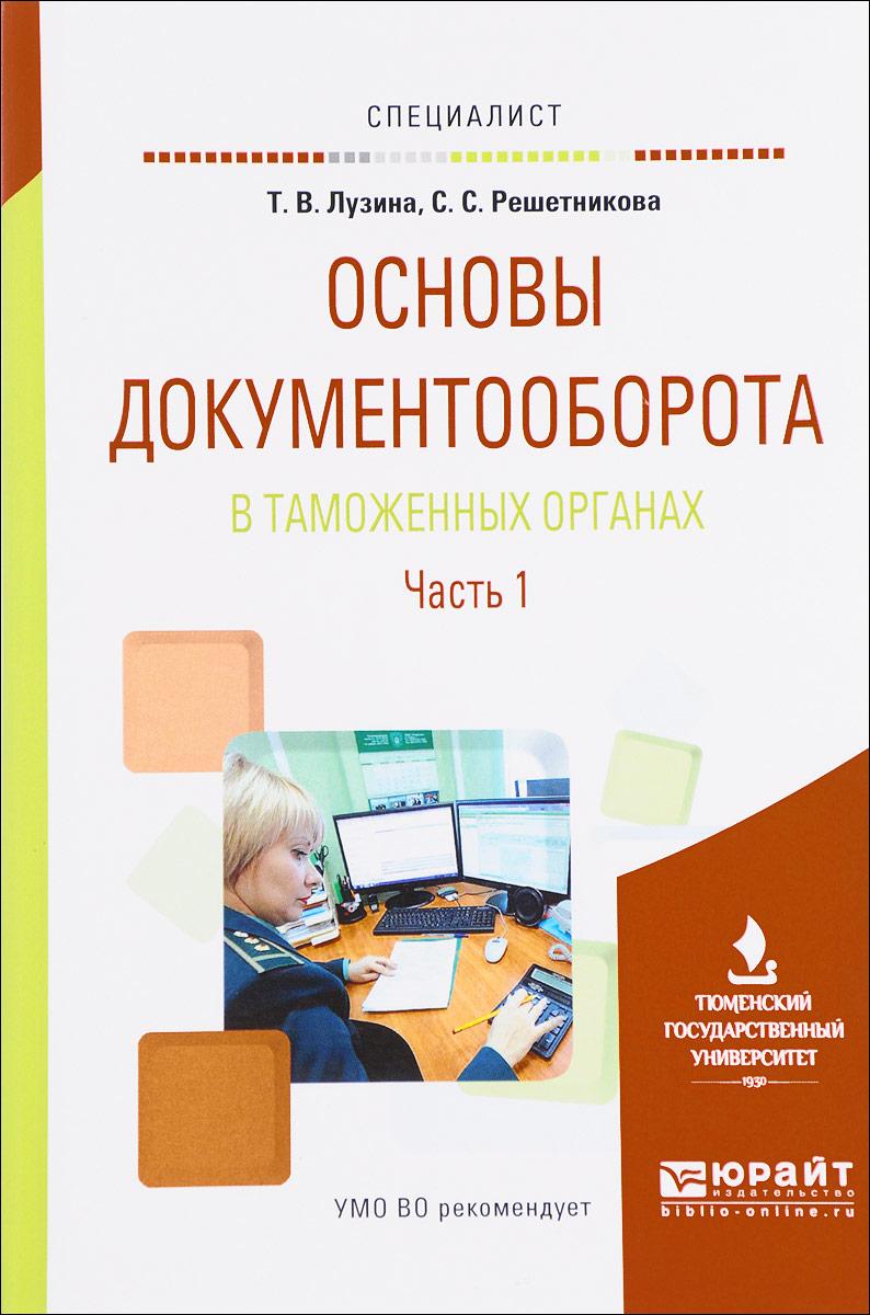 Основы документооборота в таможенных органах. В 2 частях. Часть 1. Учебное пособие