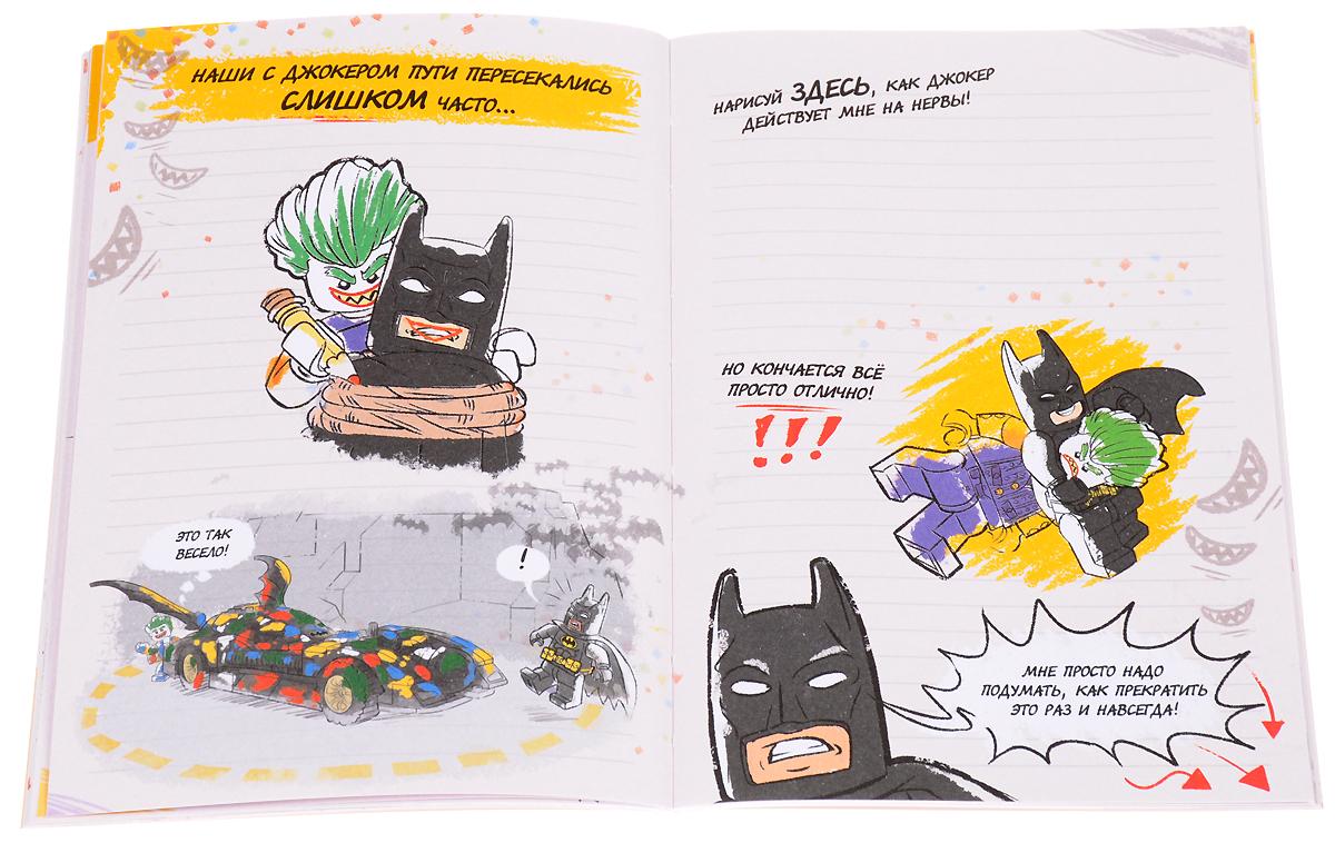 The LEGO Batman Movie. Я – Бэтмен! Дневник темного рыцаря