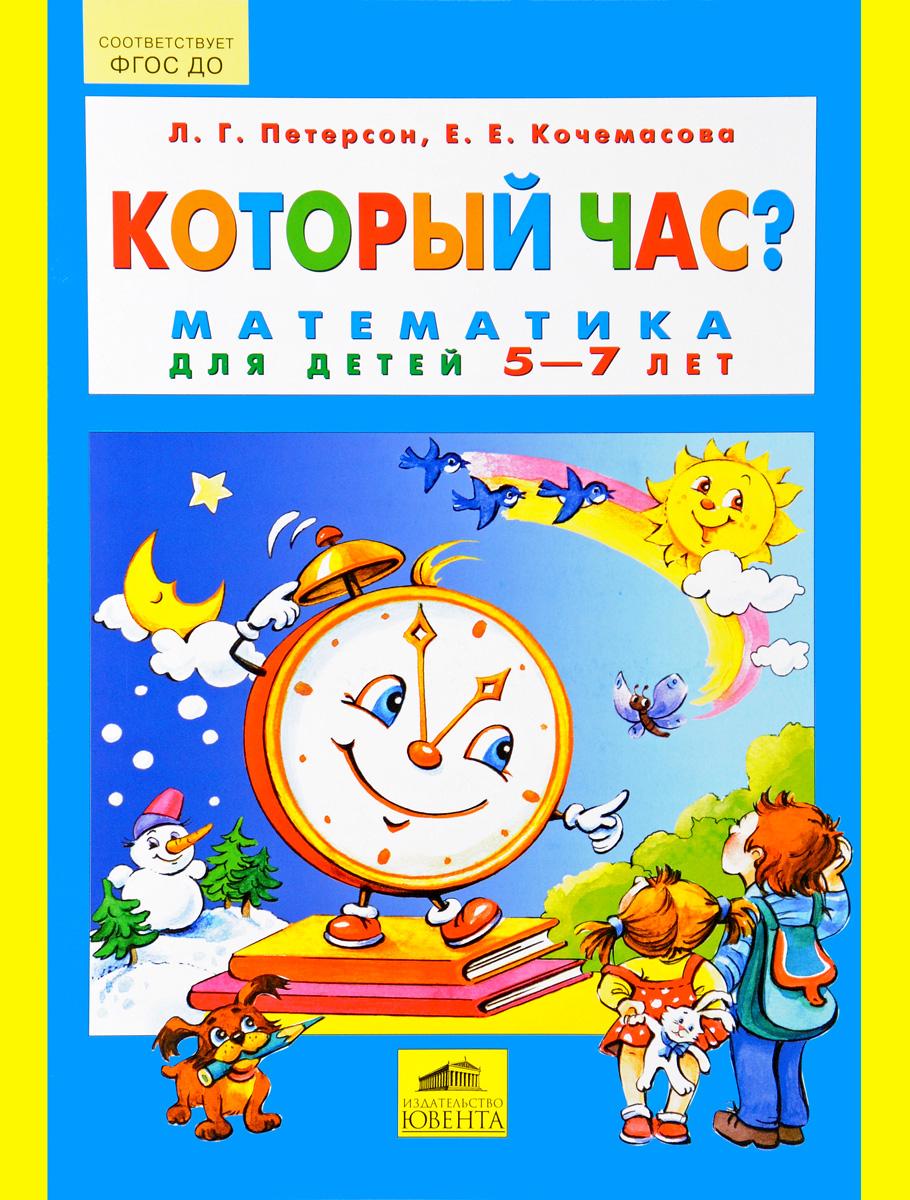 Который час? Математика для детей 5-7 лет