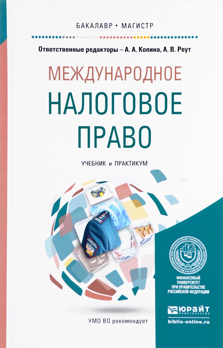 Международное налоговое право. Учебник и практикум