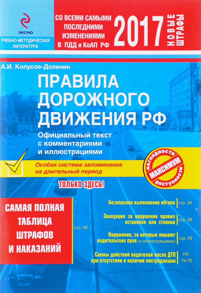 Правила дорожного движения Российской Федерации 2017. С комментариями и иллюстрациями