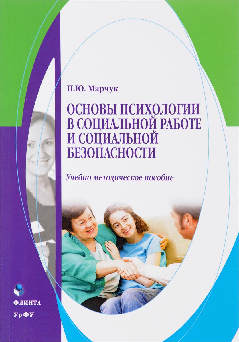 Основы психологии в социальной работе и социальной безопасности