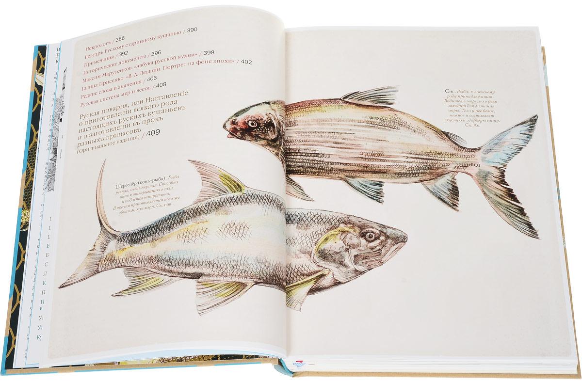 Русская поварня - 200 лет спустя (подарочное издание)
