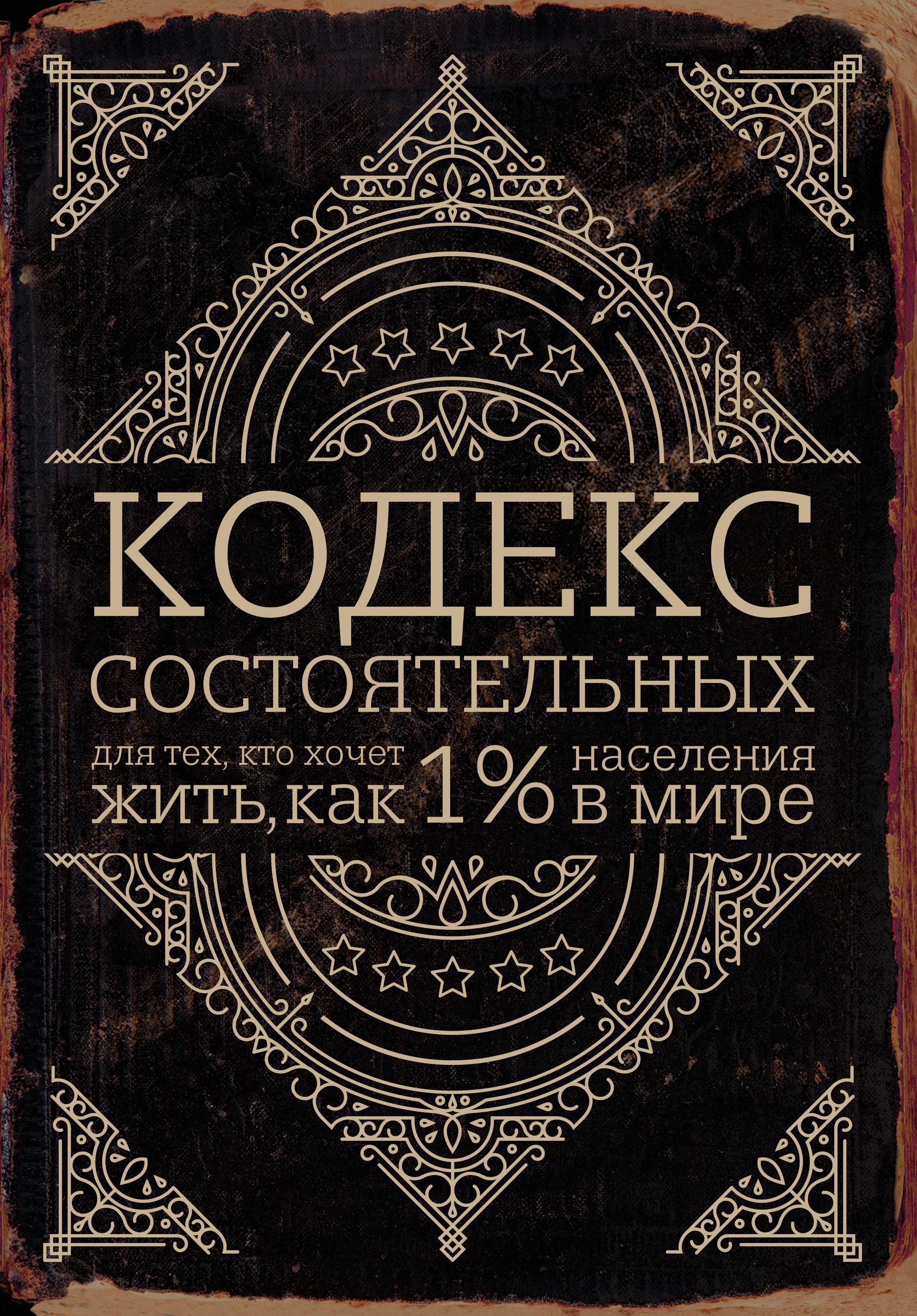 Кодекс состоятельных. Для тех, кто хочет жить, как 1% населения в мире