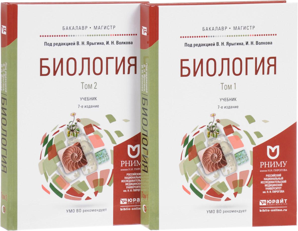 Биология. В 2 томах. Учебник для бакалавриата и магистратуры