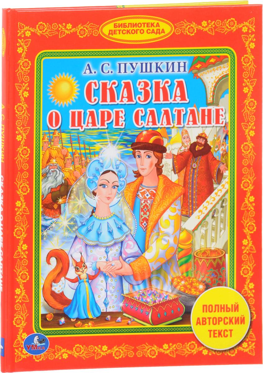 Сказка о царе Салтан