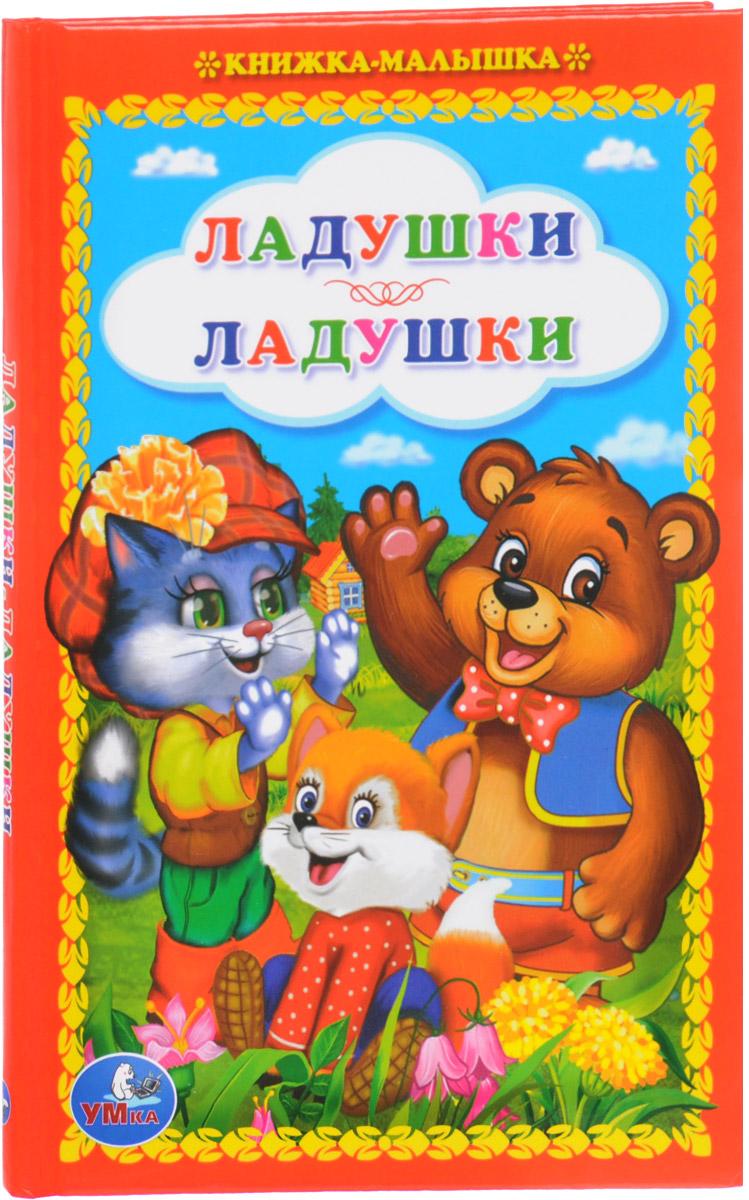 Ладушки-ладушки обучающие мультфильмы для детей где