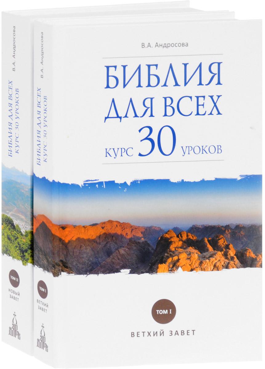 Библия для всех. Курс 30 уроков. В 2 томах