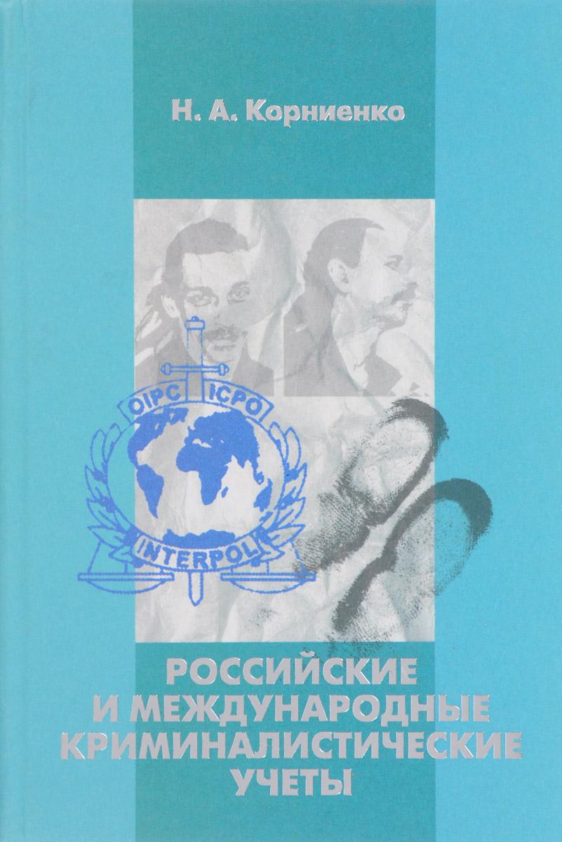 Российские и международные криминалистические учеты. Учебное пособие