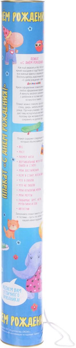 """Плакат """"С Днем рождения"""". Синий"""
