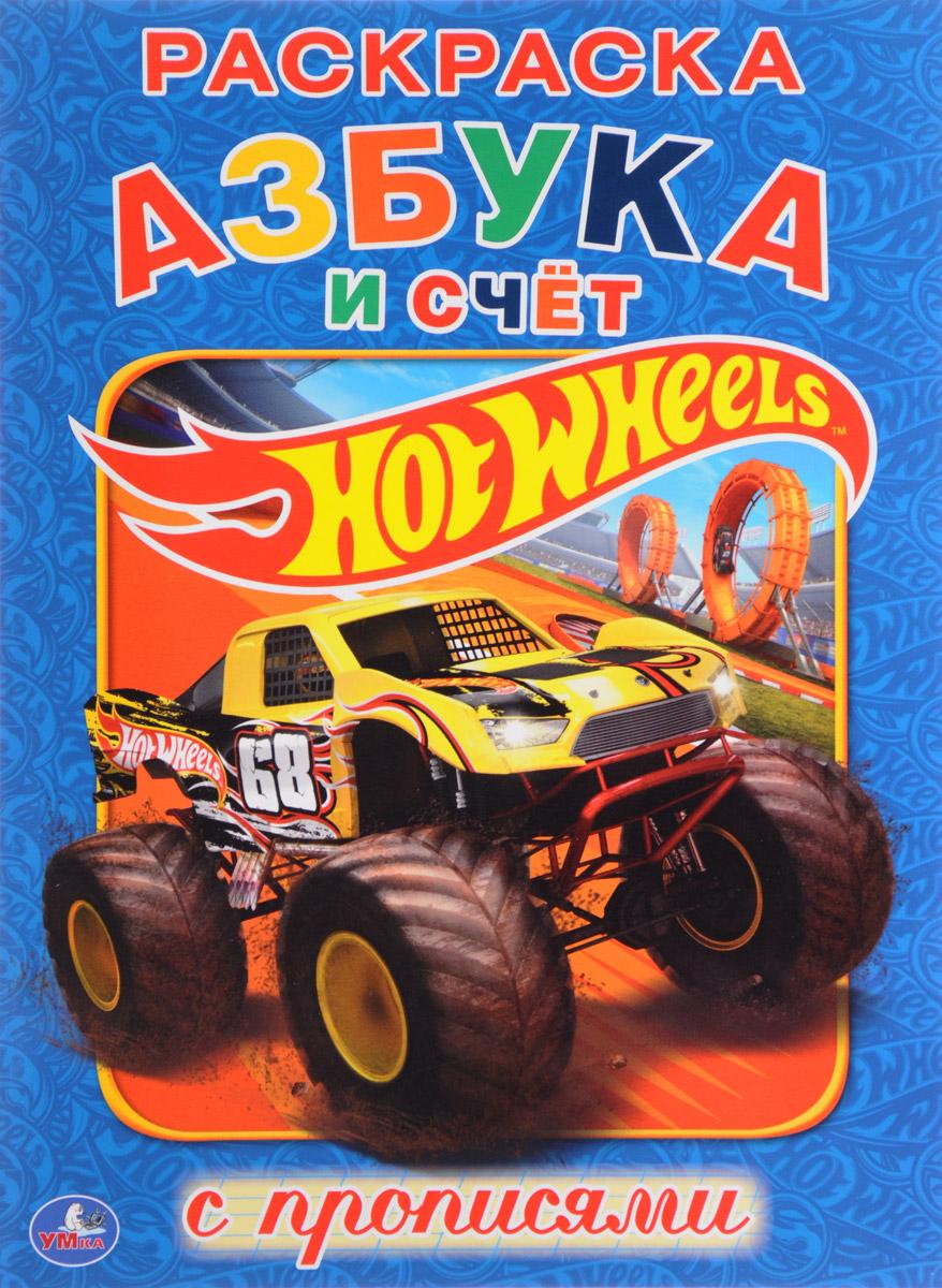 Hot wheels. Азбука и счет. Раскраска с прописями