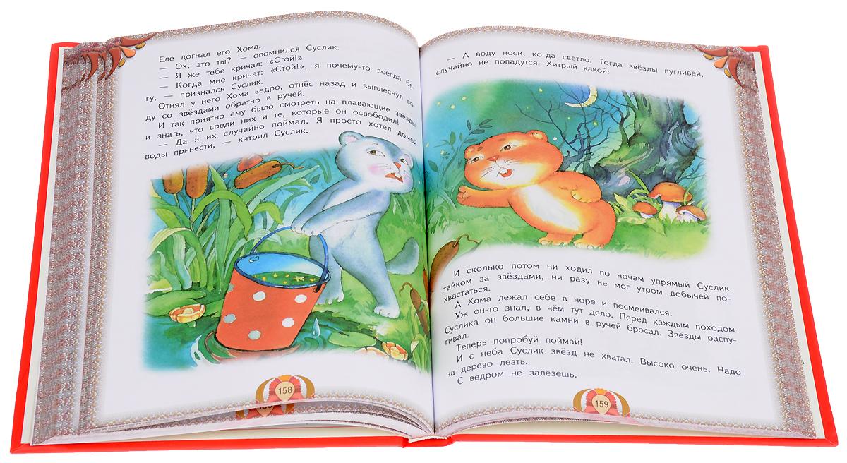 Лучшие произведения для детей 5-6 лет