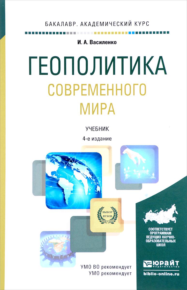 Геополитика современного мира. Учебник для академического бакалавриата