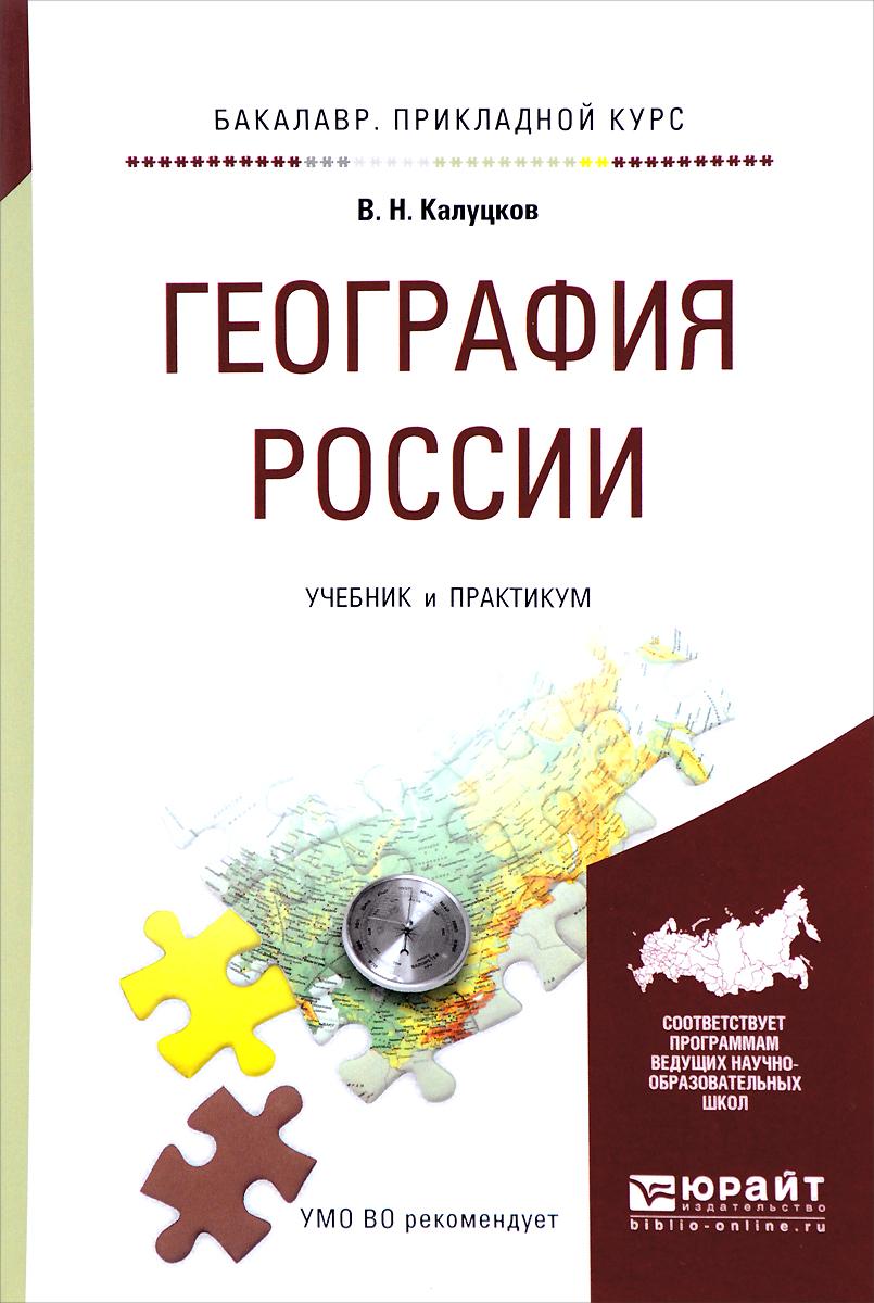География России. Учебник и практикум для прикладного бакалавриата