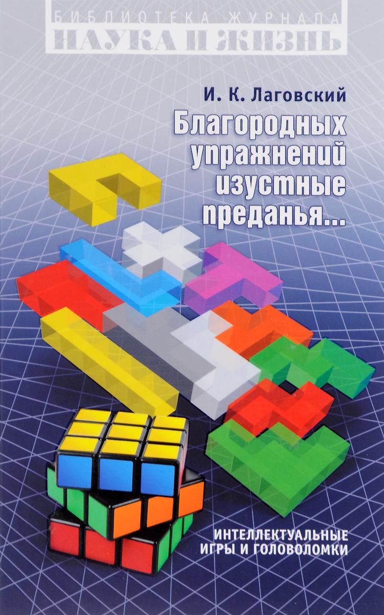 Благородных упражнений изустные преданья... Интеллектуальные игры и головоломки