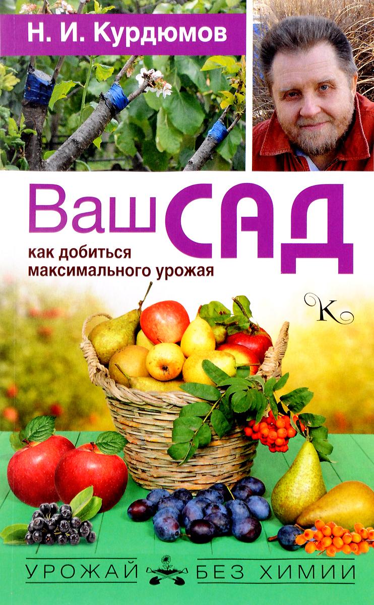 Ваш сад. Как добиться максимального урожая