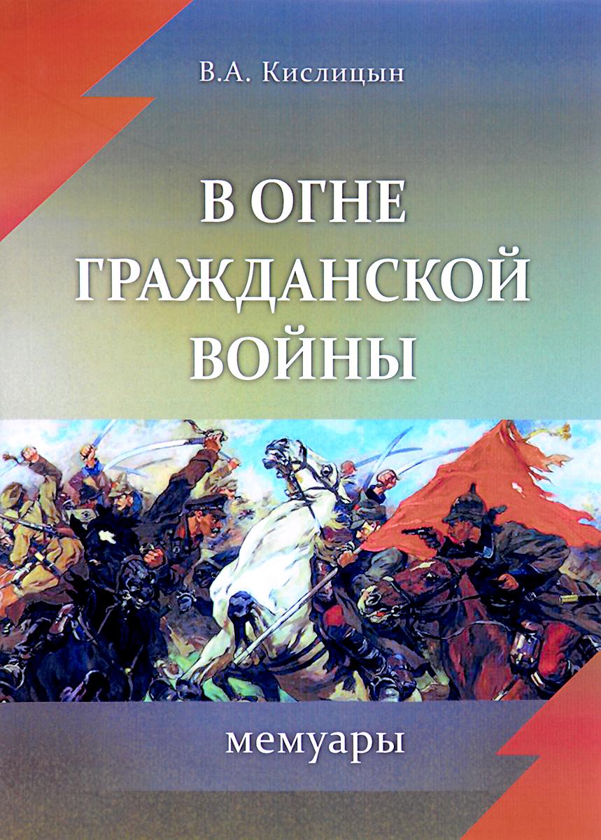 В. А. Кислицин В огне Гражданской войны. Мемуары