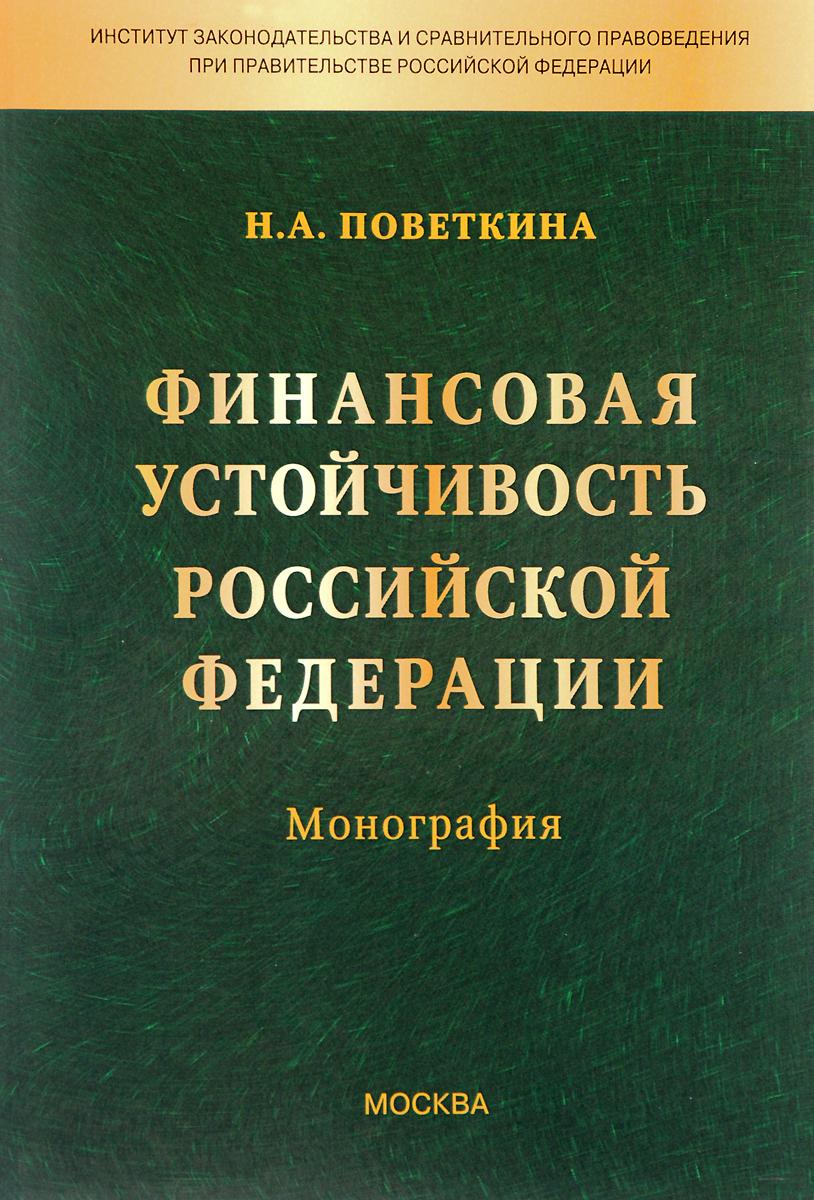 Финансовая устойчивость Российской Федерации