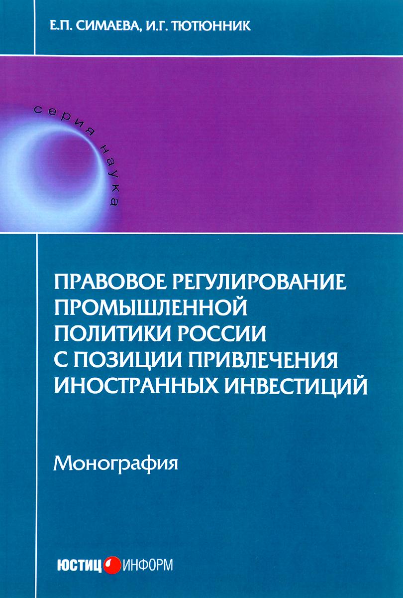Правовое регулирование промышленной политики России с позиции привлечения иностранных инвестиций. Мо