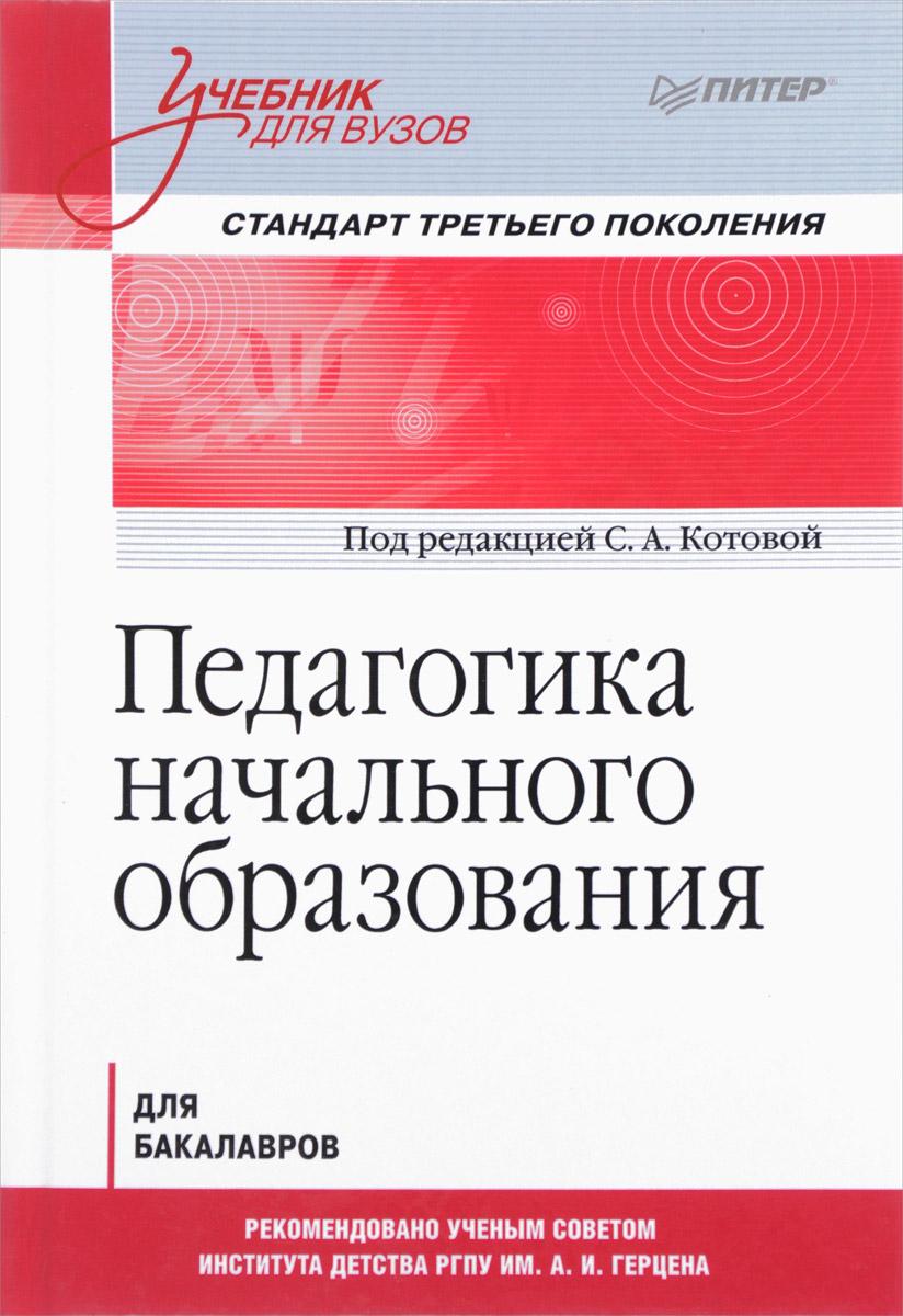 Педагогика начального образования. Учебник для вузов. Стандарт третьего поколения