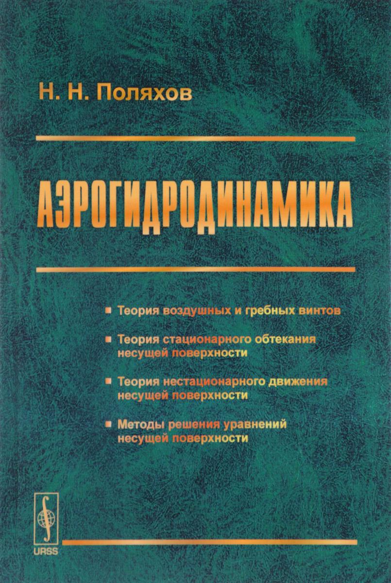 Аэрогидродинамика / Изд.2