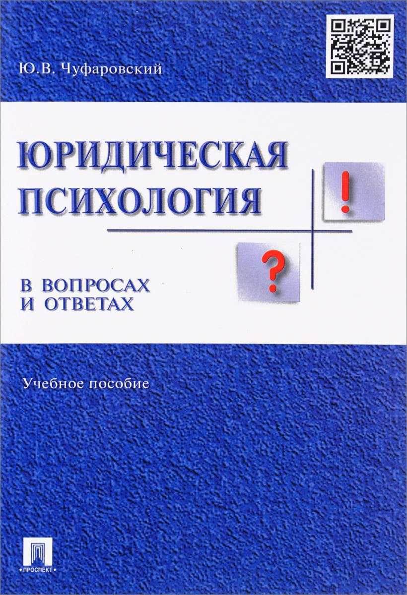 Юридическая психология в вопросах и ответах