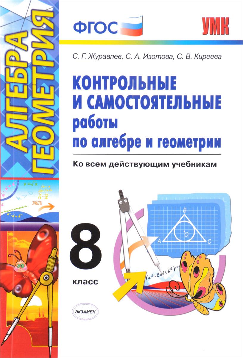 Решебник Контрольных И Самостоятельных По Алгебре И Геометрии