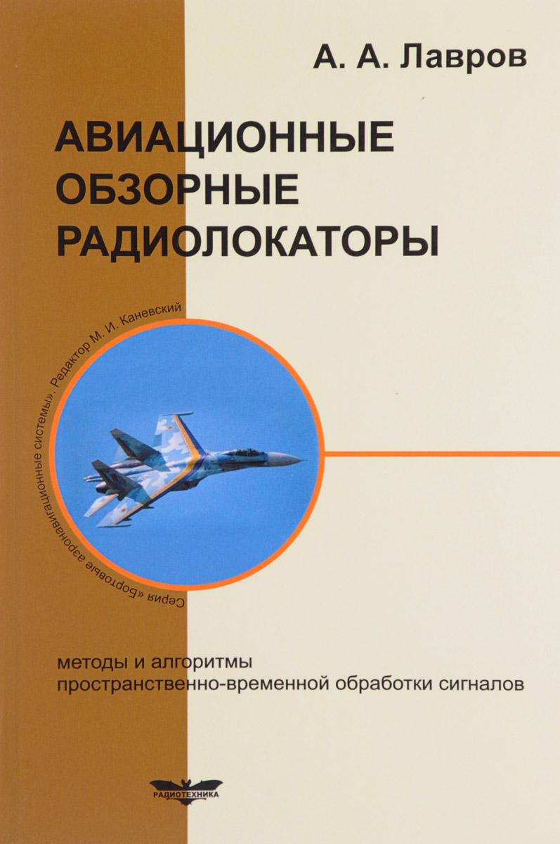 Авиационные обзорные радиолокаторы. Методы и алгоритмы пространственно-временной обработки сигналов