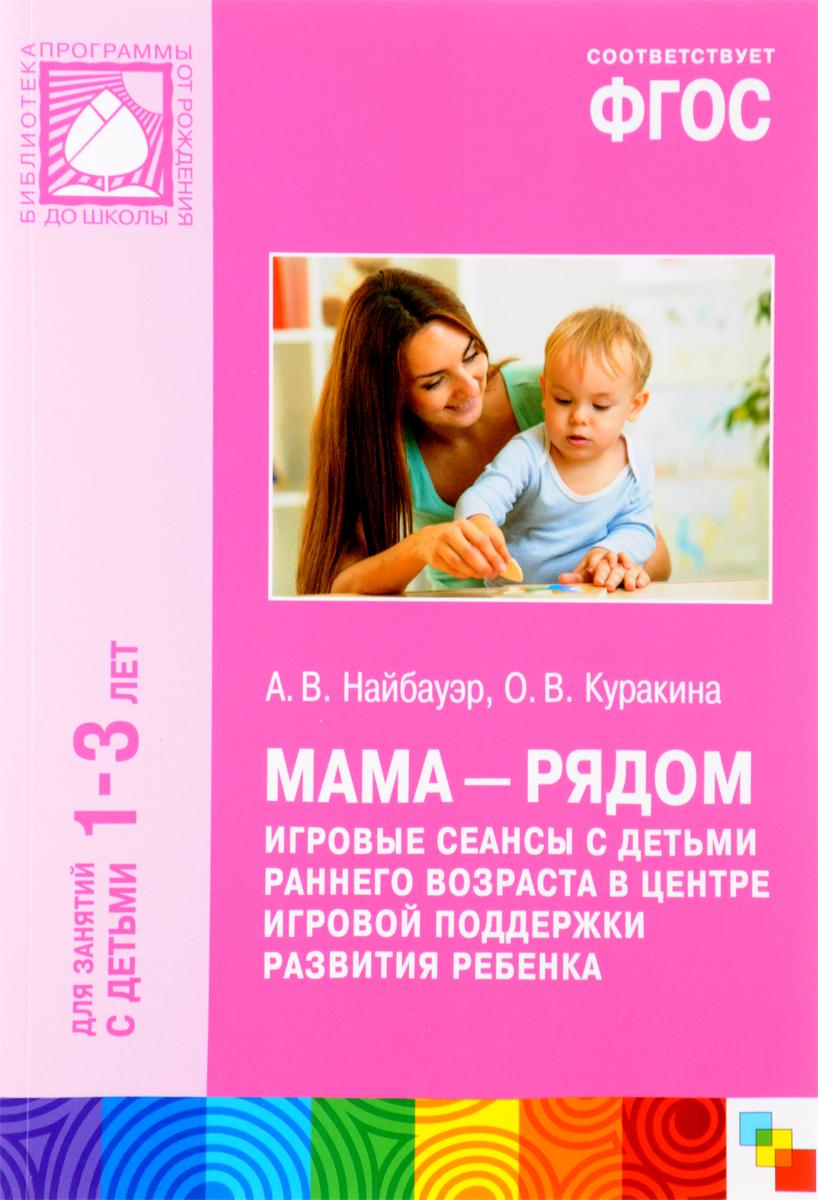 Мама - рядом. Игровые сеансы с детьми ранненго возраста в центре игровой поддержки развития